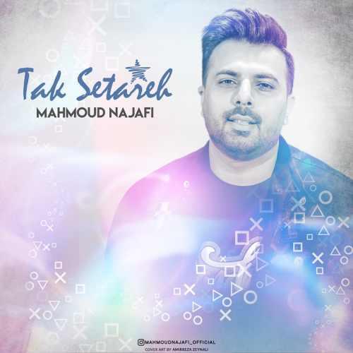 دانلود موزیک جدید محمود نجفی تک ستاره