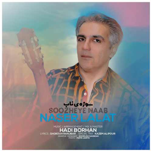 دانلود موزیک جدید ناصر لالات سوژه ی ناب
