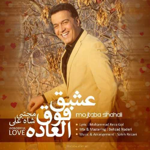 دانلود موزیک جدید مجتبی شاه علی عشق فوق العاده