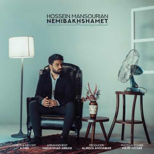 دانلود موزیک جدید حسین منصوریان نمیبخشمت