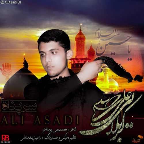 دانلود موزیک جدید علی اسدی سرپناه