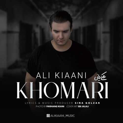 دانلود موزیک جدید علی کیانی خماری