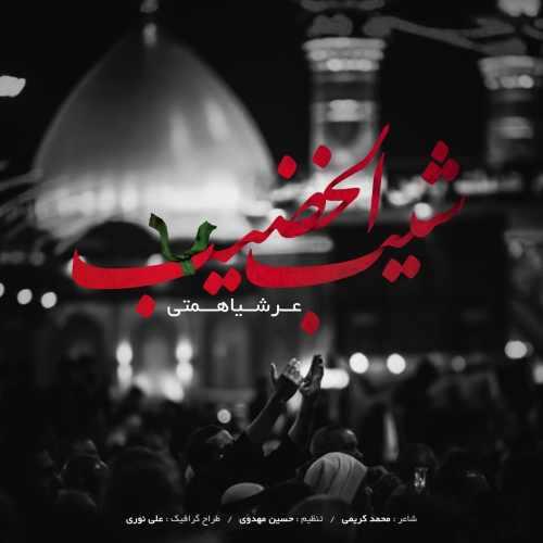 دانلود موزیک جدید عرشیا همتی شیب الخضیب