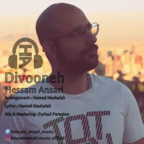دانلود موزیک جدید حسام انصاری دیوونه
