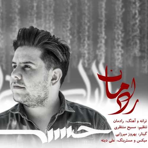 دانلود موزیک جدید رادمان عباس علی
