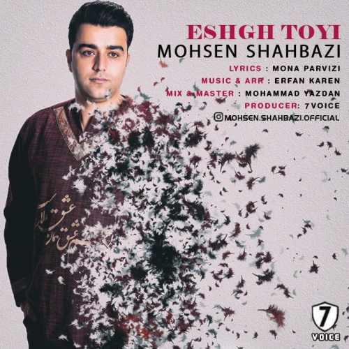 دانلود موزیک جدید محسن شهبازی عشق تویی