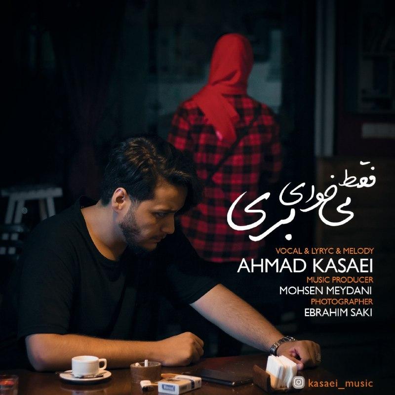 دانلود موزیک جدید احمد کسایی فقط میخوای بری