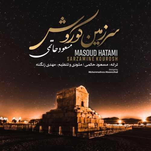 دانلود موزیک جدید مسعود حاتمی سرزمین کوروش