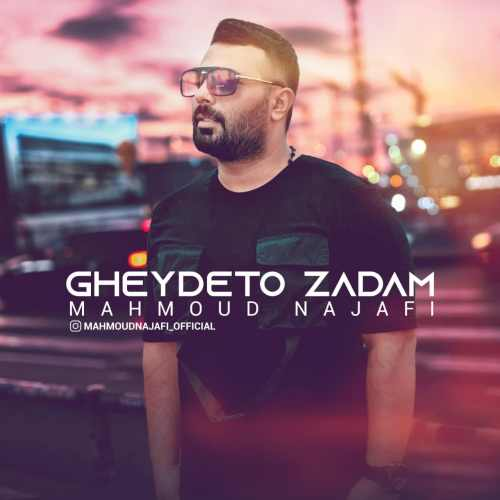 دانلود موزیک جدید محمود نجفی قیدتو زدم