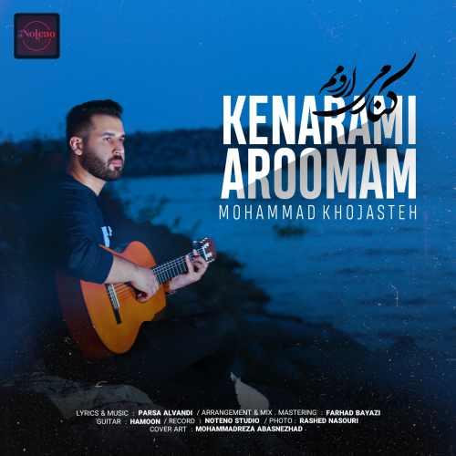 دانلود موزیک جدید محمد خجسته کنارمی آرومم