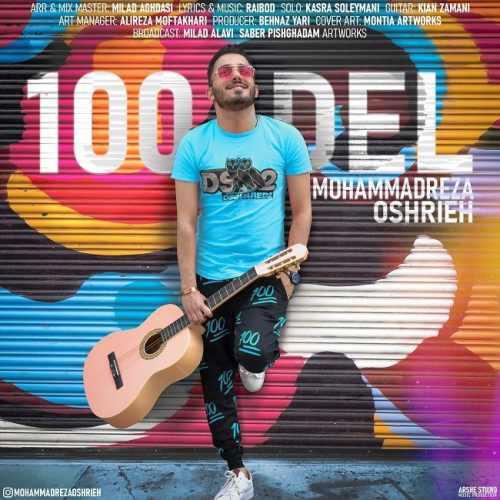 دانلود موزیک جدید محمدرضا عشریه صد دل