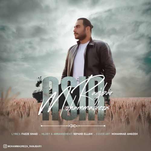 دانلود موزیک جدید محمدرضا رنجبر اسیر