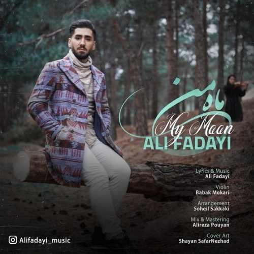 دانلود موزیک جدید علی فدایی ماه من