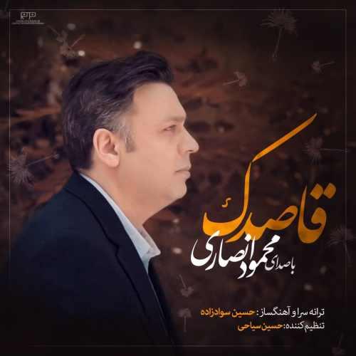 دانلود موزیک جدید محمود انصاری قاصدک