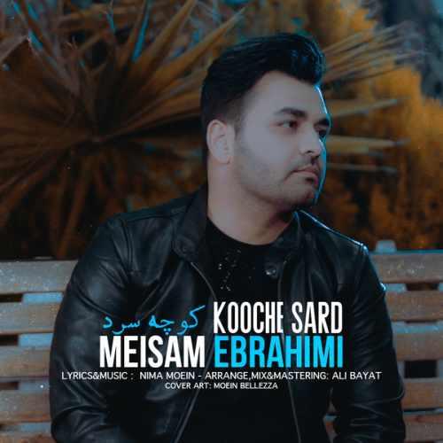 دانلود موزیک جدید میثم ابراهیمی کوچه سرد