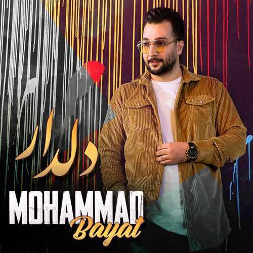 دانلود موزیک جدید محمد بیات دلدار