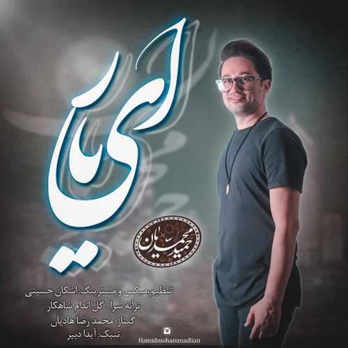 دانلود موزیک جدید حمید محمدیان ای یار