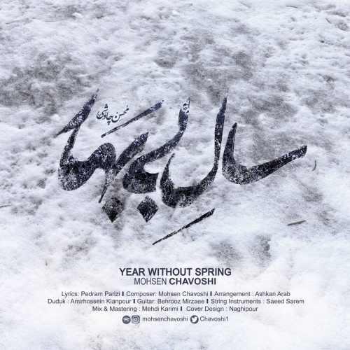 دانلود موزیک جدید محسن چاوشی سال بیبهار
