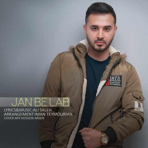دانلود موزیک جدید علی صالح جان به لب