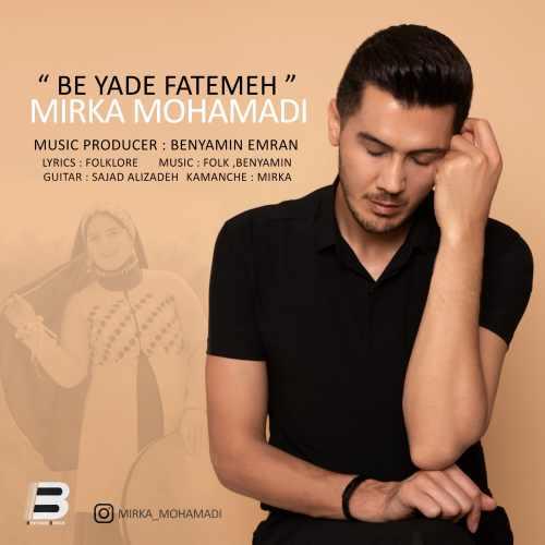 دانلود موزیک جدید میر کا محمدی به یاد فاطمه