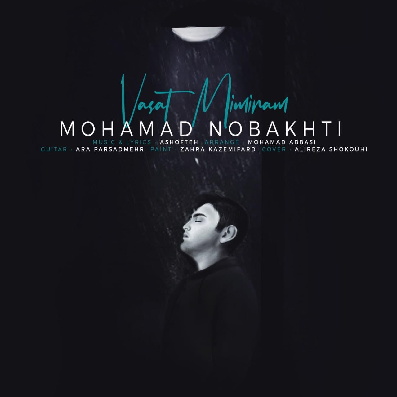 دانلود موزیک جدید محمد نوبختی واست میمیرم