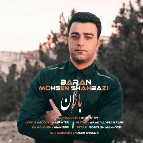 دانلود موزیک جدید محسن شهبازی باران