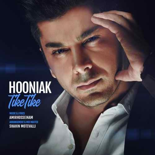 دانلود موزیک جدید هونیاک تیکه تیکه