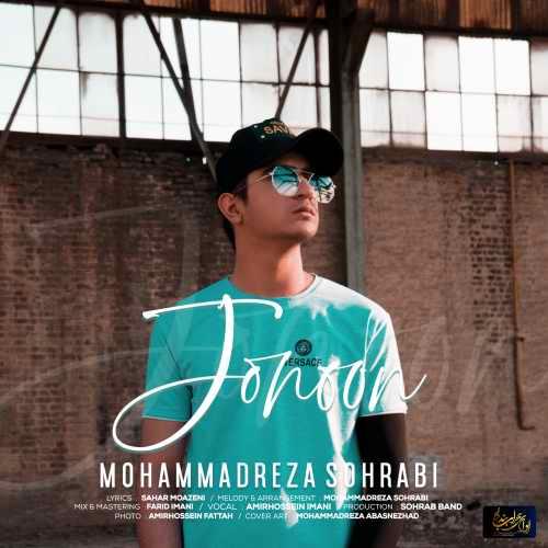 دانلود موزیک جدید محمدرضا سهرابی جنون