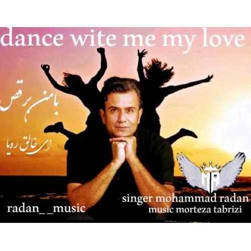 دانلود موزیک جدید محمد رادان با من برقص
