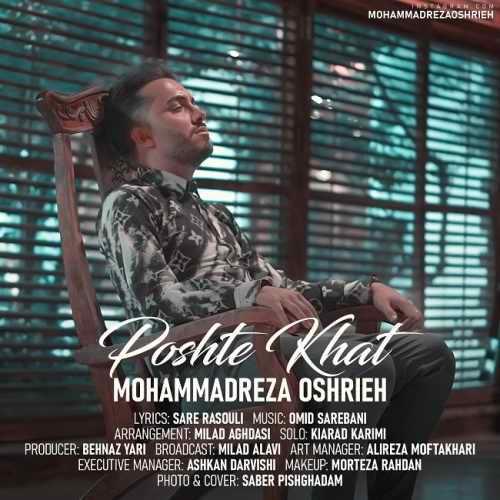 دانلود موزیک جدید محمدرضا عشریه پشت خط