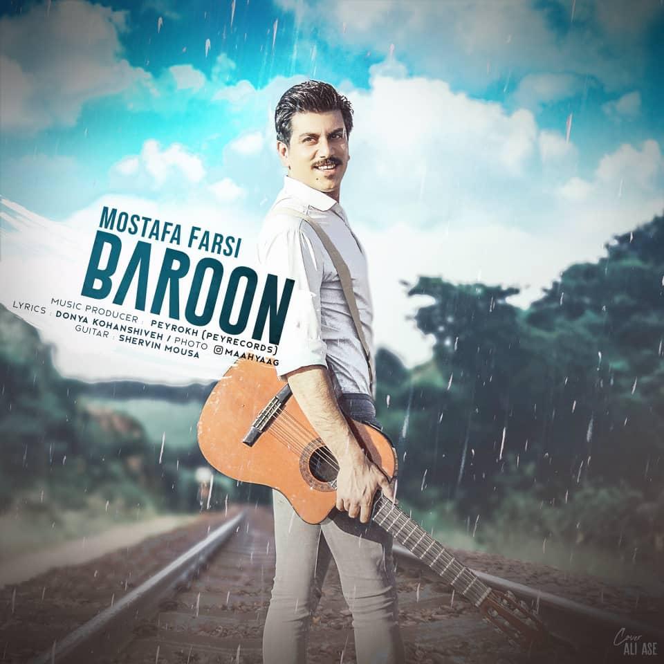 دانلود موزیک جدید مصطفی فارسی بارون