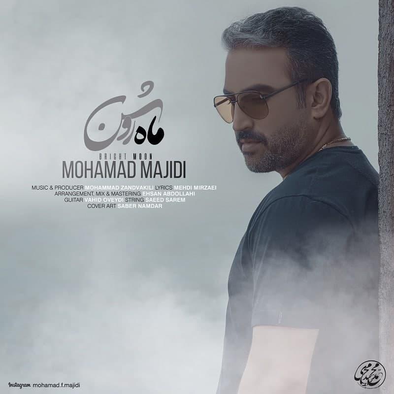 دانلود موزیک جدید محمد مجیدی ماه روشن