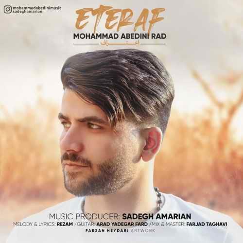دانلود موزیک جدید محمد عابدینی راد اعتراف