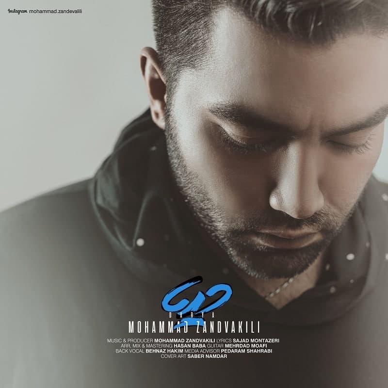 دانلود موزیک جدید محمد زندوکیلی دریا