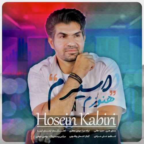 دانلود موزیک جدید حسین کبیری هنوزم اسیرم