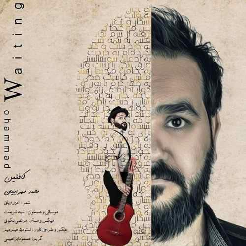 دانلود موزیک جدید محمد مهرابیان کافئین