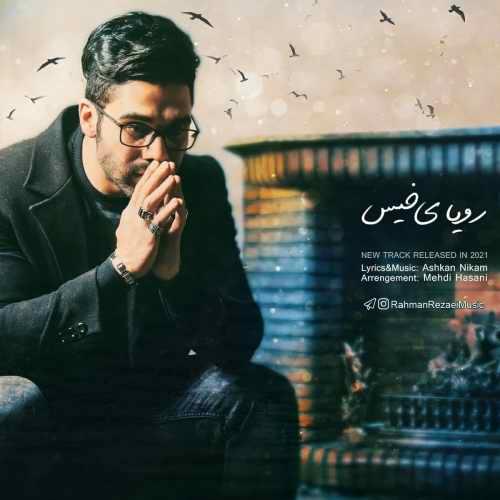 دانلود موزیک جدید رحمان رضایی رویای خیس