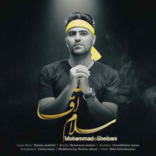 دانلود موزیک جدید محمد شیبانی سلام آقا