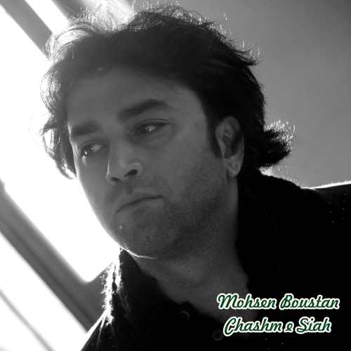 دانلود موزیک جدید محسن بوستان چشم سیاه